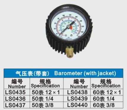 气压表(带套/无套)图片